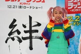 青山テルマ、今年の漢字は「絆」 親友・木下優樹菜とのエピソードも披露