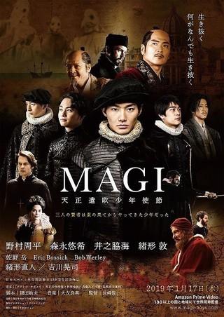4K製作の野村周平主演作「MAGI 天正遣欧少年使節」Amazon Primeで19年1月から世界同時配信