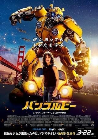 海外から使用希望が殺到!「バンブルビー」日本版ポスター&新予告公開
