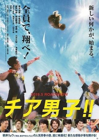 公開は2019年5月に決定!「チア男子!!」