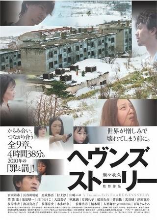 8年連続!瀬々敬久監督作「ヘヴンズ ストーリー」アンコール上映&イベント開催決定