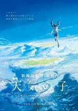 新海誠監督、待望の新作は19年7月19日公開! 天候が狂った時代描く「天気の子」
