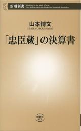 堤真一&岡村隆史「決算!忠臣蔵」で赤穂浪士に 関西弁のセリフで仰天秘話描く