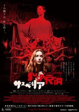 グァダニーノ版「サスペリア」狂気、恐怖の一端が垣間見える予告&監督絶賛の日本版ポスター