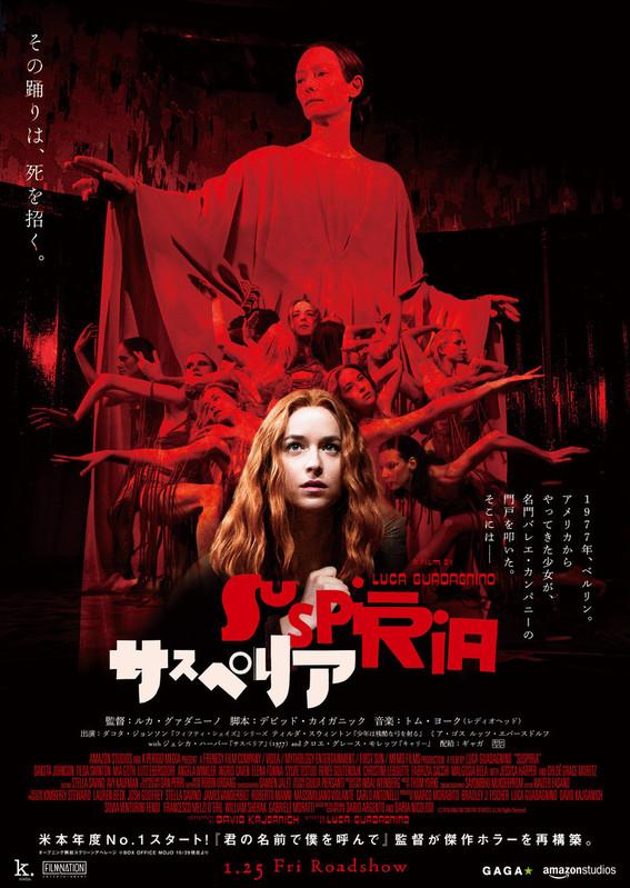 「サスペリア」日本オリジナルポスター
