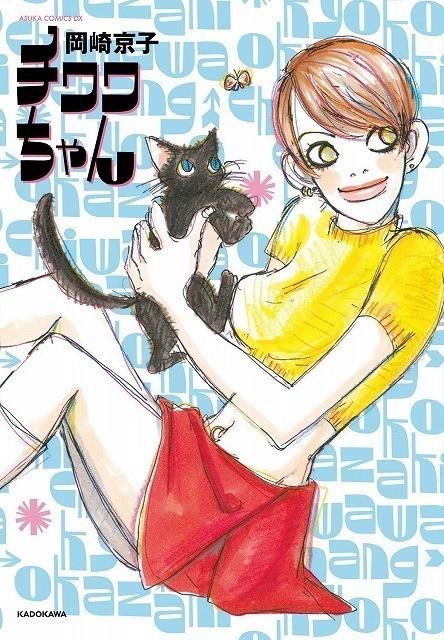 復刊される原作漫画の新しいカバーデザイン (C)Kyoko OKAZAKI 1996