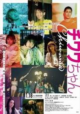 青春群像劇「チワワちゃん」門脇麦、成田凌、寛一郎の姿おさめたビビッドなポスター完成