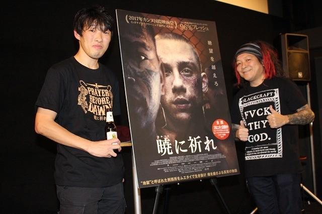 松江哲明&高橋ヨシキ、地獄のライド映画「暁に祈れ」は実生活に役立つ!?