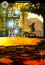 日本ホラー小説大賞「記憶屋」山田涼介主演で実写映画化! ヒロインは芳根京子