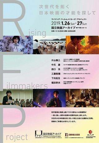 """6つの国内映画祭から""""新しい""""傑作が集結!「Rising Filmmakers Project」19年1月26、27日開催"""