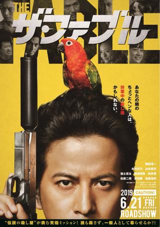 岡田准一主演「ザ・ファブル」19年6月公開決定 ビジュアル&特報映像もお披露目