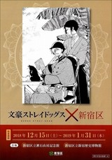 「文スト」と漱石山房記念館&新宿歴史博物館がコラボ 漱石と芥川の描き下ろしイラスト発表