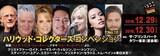 史上最多のゲスト来日!第18弾「ハリウッド・コレクターズ・コンベンション」12月29、30日開催