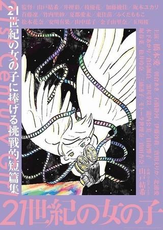 玉川桜監督の書き下ろし イラストを使用したポスター「21世紀の女の子」