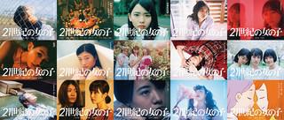 山戸結希企画・プロデュース「21世紀の女の子」15種類のチラシビジュアル&新ポスター完成