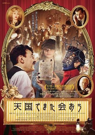 めくるめく映像絵巻 セザール5部門受賞の仏映画「天国でまた会おう」予告編