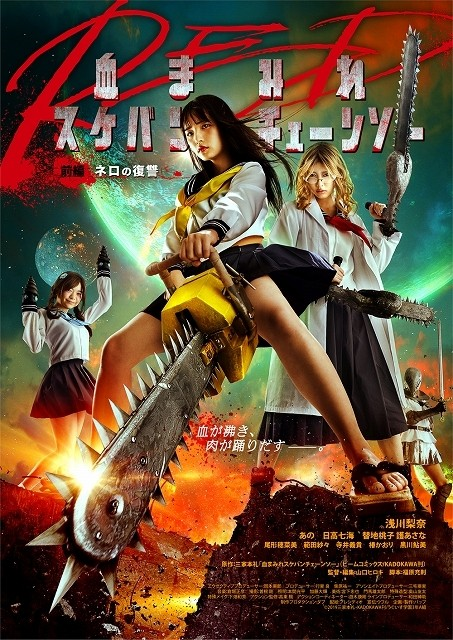 スパガ・浅川梨奈主演「血まみれスケバンチェーンソー」は前後編の同時上映&4DX仕様!
