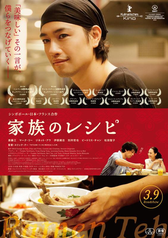 「家族のレシピ」日本版ポスター