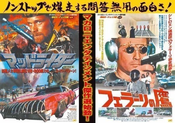 1970~90年代のイタリアカルト映画を特集