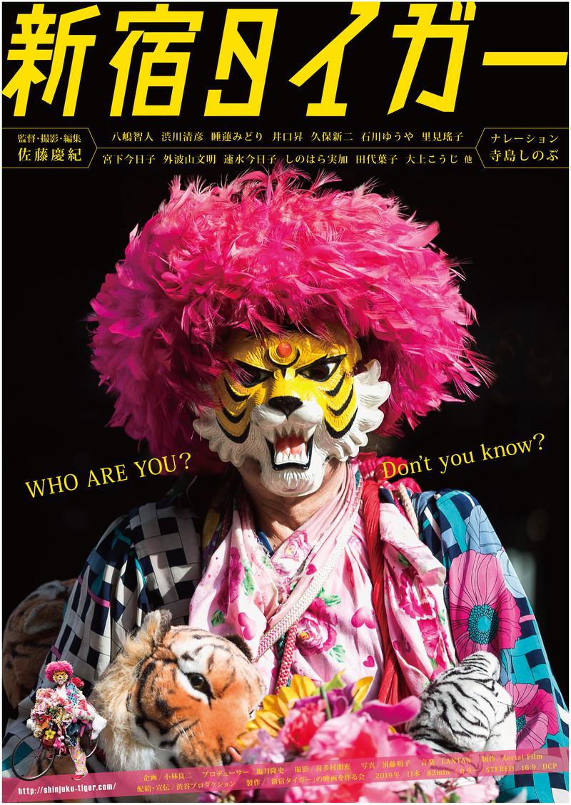 """新宿に出没する""""あの男性""""を追ったドキュメンタリー「新宿タイガー」公開"""