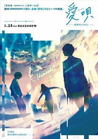 映画「愛唄」主題歌MV&幻想的なイラストポスター公開!