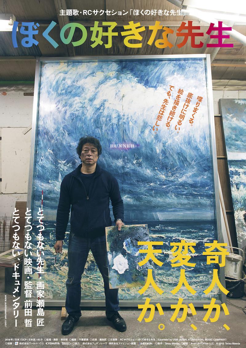 前田哲監督が破天荒な画家を追うドキュメンタリー公開 主題歌はRCサクセション