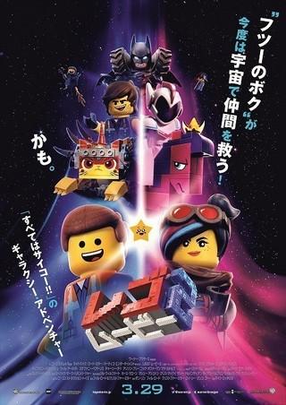 宇宙の冒険描く「レゴ(R) ムービー2」19年3月29日公開 パロディ満載の予告もお披露目