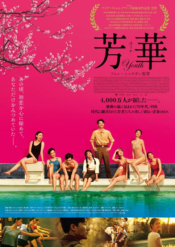 「芳華 Youth」ポスター