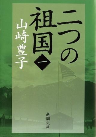 山崎豊子「二つの祖国」(全4巻、新潮文庫刊)「銀魂」
