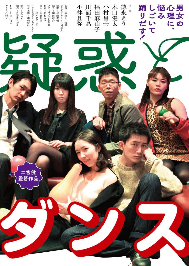 二宮健監督&徳永えり主演「疑惑とダンス」19年3月に公開決定!