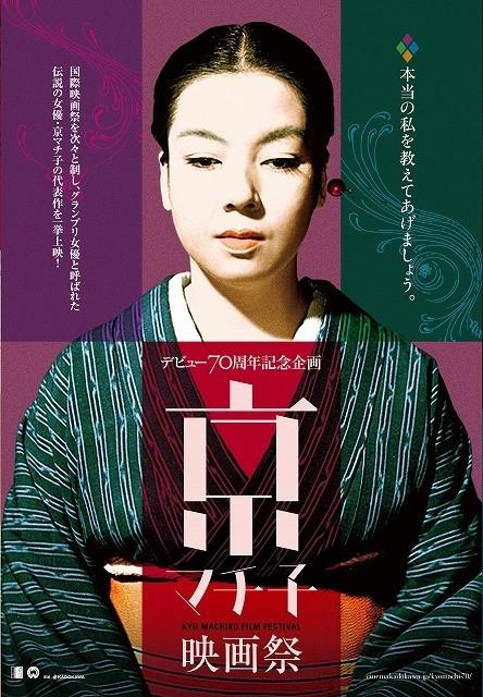 珠玉の32本をラインナップ デビュー70周年記念「京マチ子映画祭」19年2月23日開催