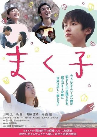 """草なぎ剛の""""親子ショット""""も!「まく子」ポスター&場面写真公開"""