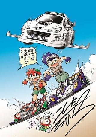 「TAXi」最新作が「レッツ&ゴー!!」とコラボ!原作者描き下ろしイラスト公開