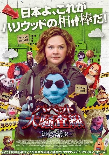 エロくて、エモくて、超オバカ! M・マッカーシー主演「パペット大騒査線」2月公開