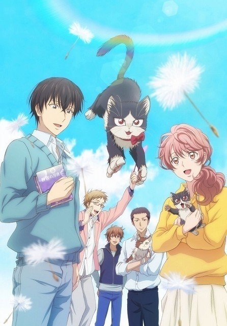杉田智和が犬、豊口めぐみ&小野大輔が猫に 「同居人はひざ、時々、頭のうえ。」追加キャスト発表