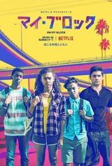 Netflixで2018年に最もイッキ見されたシリーズ&オリジナル映画は?
