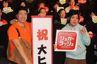 映画キャラに扮した長田庄平(左)と松尾駿「シュガー・ラッシュ オンライン」