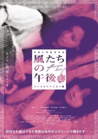 """女の子が女の子を好きになる 矢崎仁司監督による""""伝説のデビュー作""""予告編披露"""