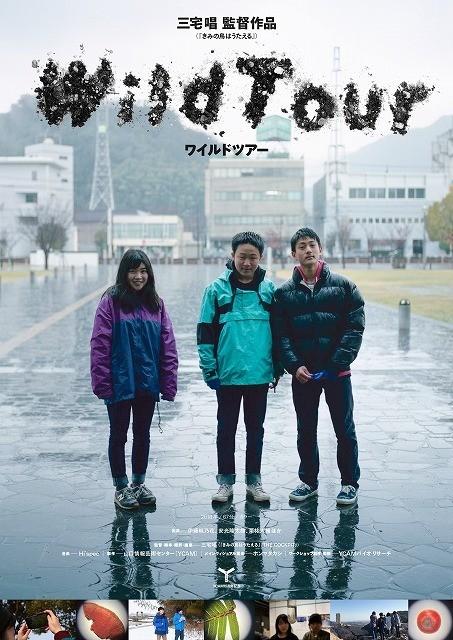 フィクション+ナマの成長の記録 三宅唱監督新作「ワイルドツアー」3月30日劇場公開決定