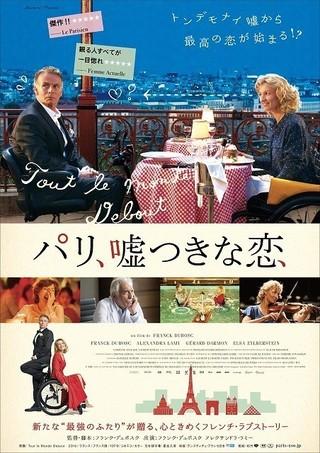 デートの模様を切り取ったポスター「パリ、嘘つきな恋」