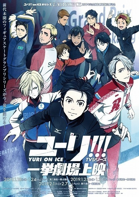 「ユーリ!!! on ICE」TVシリーズの劇場上映が決定 劇場版の特報映像も公開