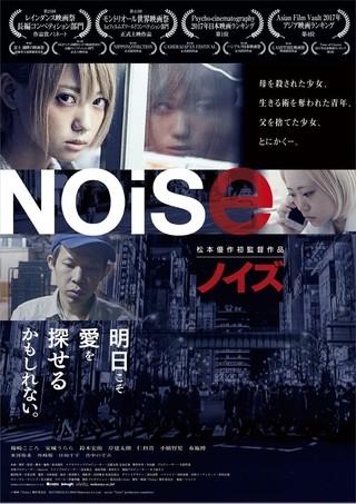 無差別殺人事件から8年後の秋葉原 若者たちの孤独と闇描く「Noise」特報