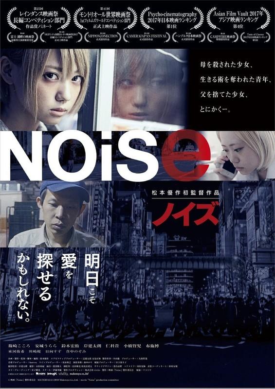 無差別殺人事件から8年後の秋葉原 若者たちの孤独と闇描く「Noise ...