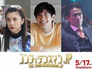 映画版「コンフィデンスマンJP」に竹内結子&三浦春馬&江口洋介が参戦! 予告編完成