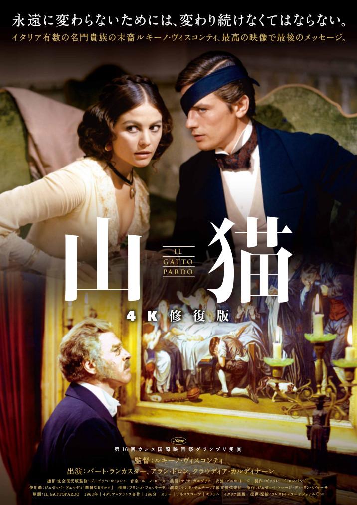 ビスコンティ「山猫」修復版を35ミリ&デジタルで上映 日本で最後の劇場公開