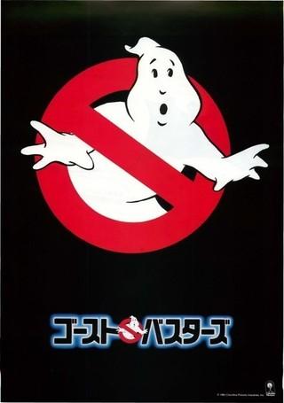 「ゴーストバスターズ」新作はオリジナル版の後継作か J・ライトマンが監督