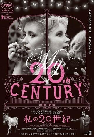 「心と体と」監督のカンヌ・カメラドール受賞デビュー作 「私の20世紀」4Kレストア版、3月公開