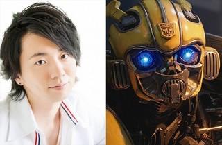 バンブルビー役は木村良平!「バンブルビー」