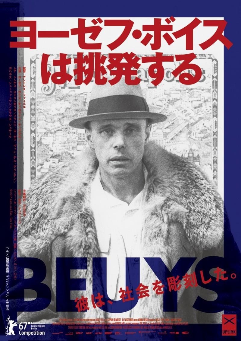 坂本龍一にも影響を与えた芸術家のドキュメンタリー「ヨーゼフ・ボイスは挑発する」3月2日公開