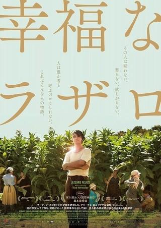 スコセッシ監督が絶賛! 現代の聖人を描くカンヌ脚本賞受賞作「幸福なラザロ」4月公開